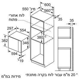 מיקרוגל כולל גריל bosch BEL523MS0 בוש